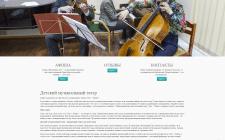 Московский музыкальный детский театр «Тим – Тилим»