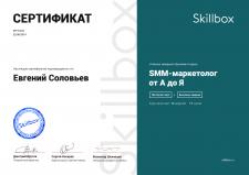 Сертификат SMM  от Skillbox