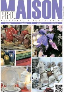 Верстка журнала ProMaison