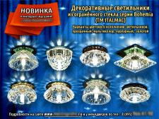 Баннеры для интернет-магазина светотехники