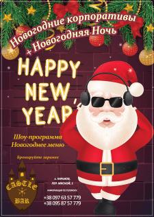 Новогодняя афиша реклама