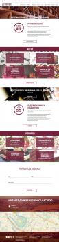 Создание, дизайн и поддержка сайта винных напитков