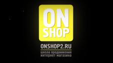 Заставка - ONSHOP2.RU