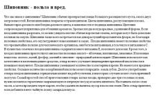 Шиповник - польза и вред (1500 знаков)