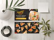 Дизайн флаера для пиццерии
