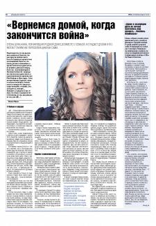 """одна из статей для газеты """"Донецкие новости"""""""