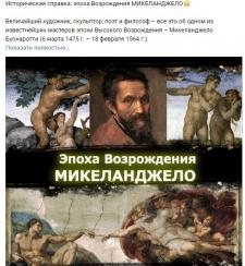 Пост для группы ВК - Микеланджело