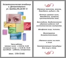Вертикальная двусторонняя визитка