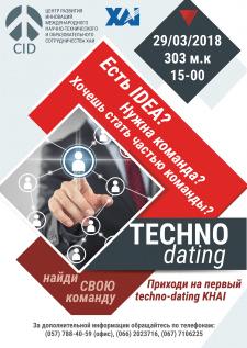 плакат_техно1