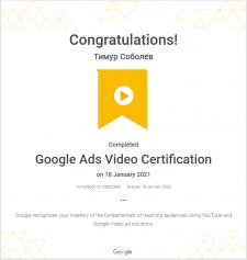 Сертификат Google Ads | Проведение видеокампаний