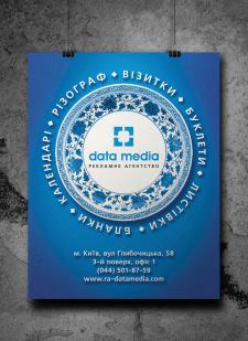 Плакат Data Media