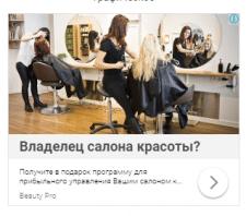 Google КМС: 11 заявок на CRM для салонов красоты