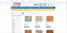 Строительный интернет магазин