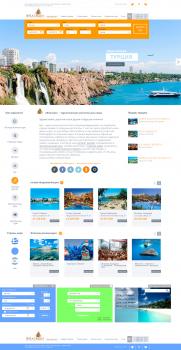 Сайт турестической компании