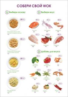 Дизайн WOK меню для ресторана SЧАSTIE Estь