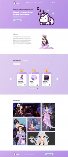 Сайт для художника YUKI