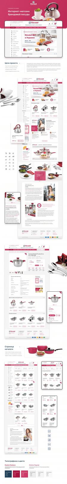Интернет-магазин брендовой посуды