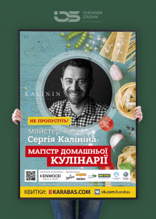 Афиша для Сергея Калинина