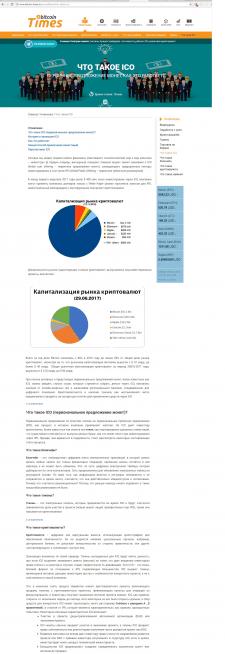 Статьи для bitcoin-times.ru