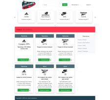 Wordpress сайт бесплатных промокодов
