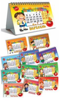 """Школьный календарь для компании """"ИНАГРО"""""""