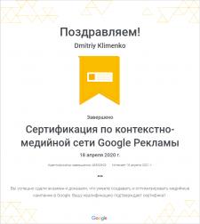Сертификат Google Контекстно-медийная сеть