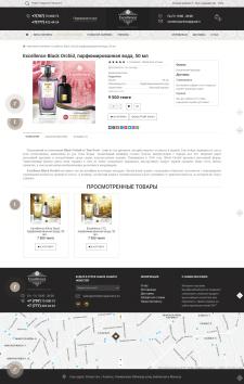 Магазин парфюмерии