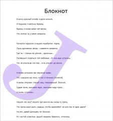 Стихотворение: Блокнот
