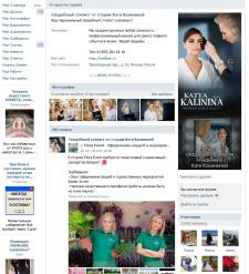 Вступившие в группу vkontakte женщины из г. Москва