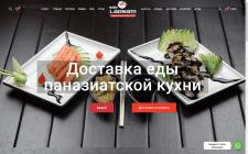 Сайт заказа еды - Lagram.kz