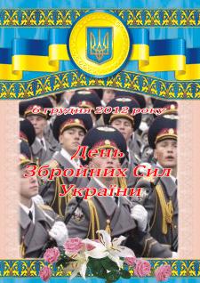День Вооруженных сил