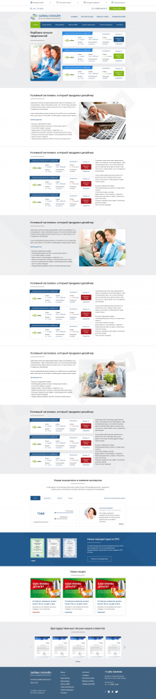 Дизайн сайта по займам
