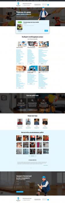 Landing Page - Витомастер