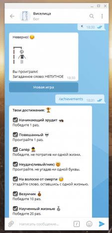 """Телеграмм-бот """"Виселица"""""""