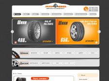 Интернет магазин Шин и Дисков