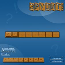 """Он-лайн игра """"Эрудит"""" для сайта интеллектуальных игр"""
