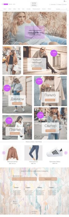 Индивидуальный дизайн для магазина модной одежды