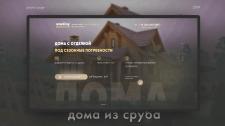 Главный экран сайта для продажи домов из сруба
