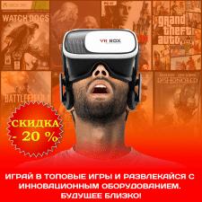 Баннер VR BOX