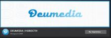"""Оформление медиа-проекта """"DEUMEDIA"""""""