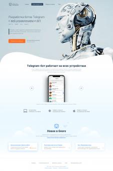 Дизайн сайта для Telegram ботов