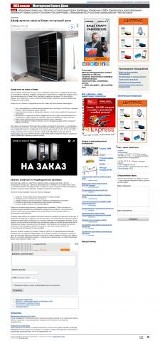 SEO статья для продвижения интернет-магазина