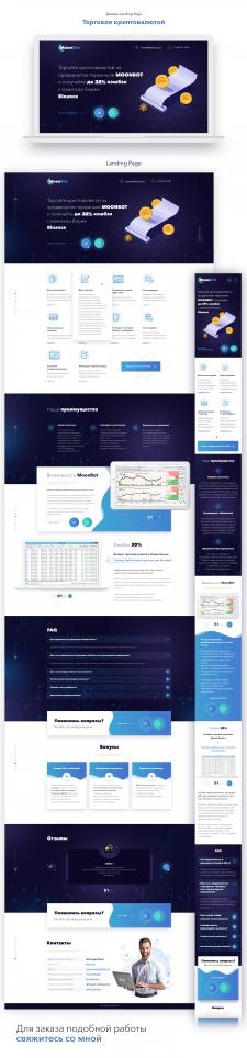 Дизайн Landing Page Торговля криптовалютой