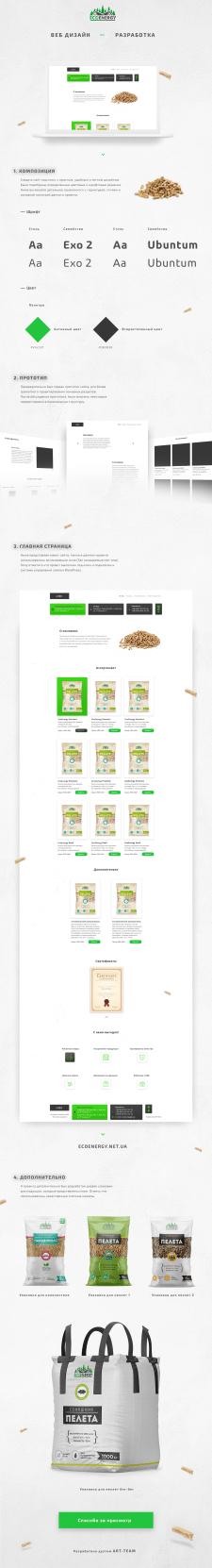 Landing Page для компании Ecoenergy (Пеллеты)