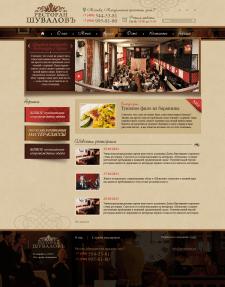 Ресторан Шувалов