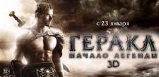 фильм Геракл : Начало Легенды  ( 2014 )