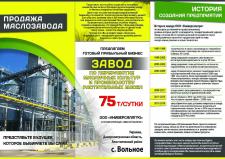 Буклет продажи маслозавода