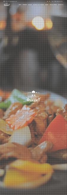 Сайт для Ресторана «Фаворит»