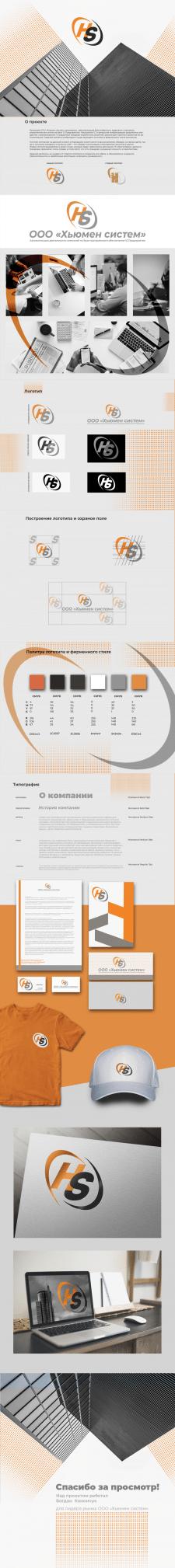 Редизайн для лидера рынка ООО «Хьюмен систем»