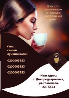 Листовка кофейня